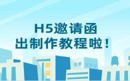 【活动邀请H5】教程篇∣邀请函H5制作教程出来了,还在等什么
