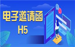 【邀请函H5】点击马上领!微信邀请函H5制作指南
