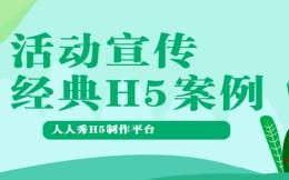 【宣传活动H5】论宣传效果还是H5广告最好,快来看这有H5案