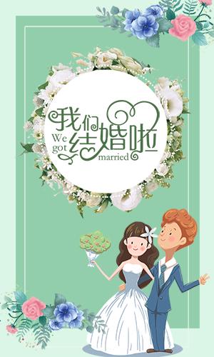 唯美浪漫温馨甜蜜时尚绿色背景婚礼邀请函