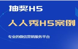 【抽奖活动H5】要想营销活动热度高,这一套抽奖H5案例送你