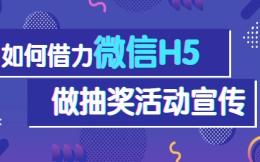 【抽奖活动H5】活动宣传有难度,不妨试试微信抽奖H5?