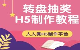 【转盘抽奖H5】教程篇∣转盘抽奖活动怎么做?这有H5制作指南