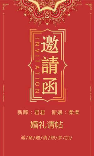 红色古典大气中式婚礼邀请函