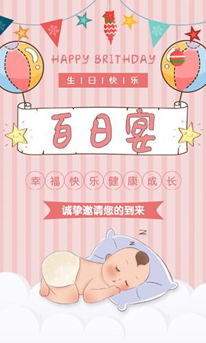 粉色背景卡通可爱宝宝百日宴满月酒生日宴邀请函