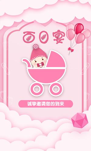 粉色浪漫温馨宝宝生日百日宴邀请函
