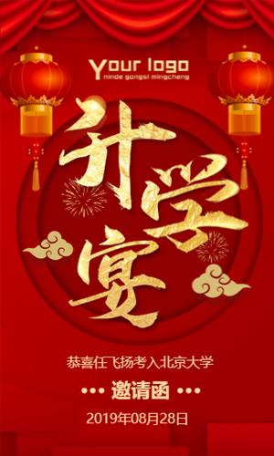 红色喜庆升学宴谢师宴邀请函金榜题名