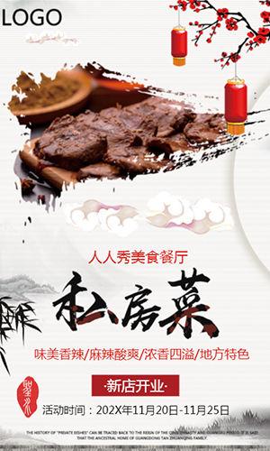 中国红喜庆风饭店餐馆酒店特色美食店开业促销/美食小吃宣传加盟招商通用H5
