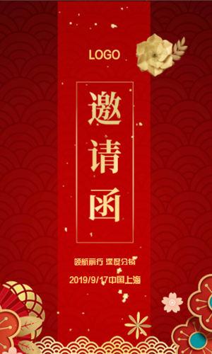 大气红色金粉中国风商务年会邀请函