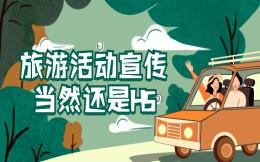 【旅游活动宣传H5】选择H5广告做营销,旅游活动宣传效果想不