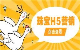 【珠宝营销H5】超走心的H5珠宝推广指南,收好不谢!