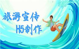 【旅游宣传H5】谁说旅游营销难做?手把手教你用H5做宣传