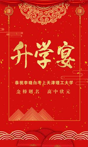 红色背景金粉喜庆升学宴邀请模板