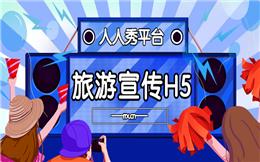【旅游宣传H5】惊喜福利大放送!收好这份旅游H5营销攻略