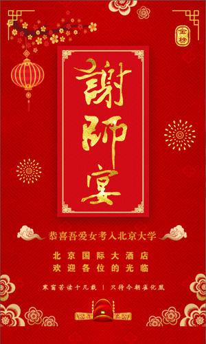 中式红色喜庆金字升学宴邀请模板