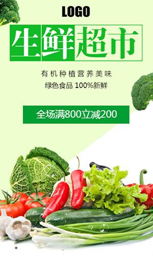 时尚简约生鲜水果蔬菜超市宣传开业促销/超市周年庆会员日活动促销通用H5