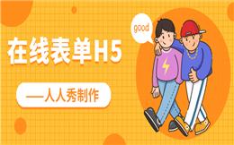 H5营销必修课:超实用的在线表单制作指南