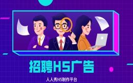 【企业招聘H5】招聘有H5广告在手,宣传不再犯愁
