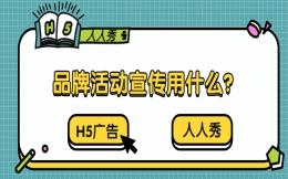【品牌宣传H5】这个宣传H5有点刚,不信你快看