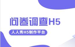 【问卷调查H5】产品宣传换一种方式会更好,H5问卷来教你
