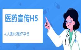 【答題活動H5】醫藥知識宣傳,答題H5了解一下?