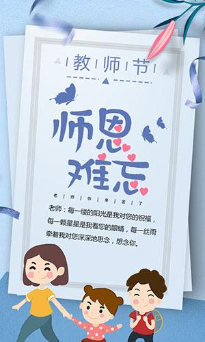 感谢恩师教师节节日祝福语节日贺卡蓝色清新H5