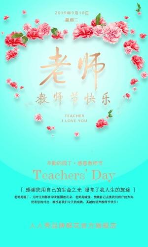 时尚温馨教师节祝福贺卡H5模板