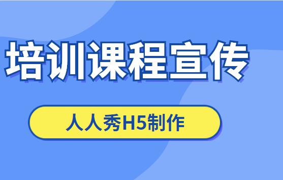 【课程宣传H5】新课程开课没有生源?用用H5广告做宣传试试