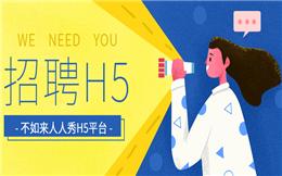 【人才招聘H5】招聘宣传效果不好,用H5做一个有范儿的广告!
