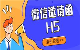 【微信邀请函H5】如何做好活动通知?一支H5微信邀请函就搞定