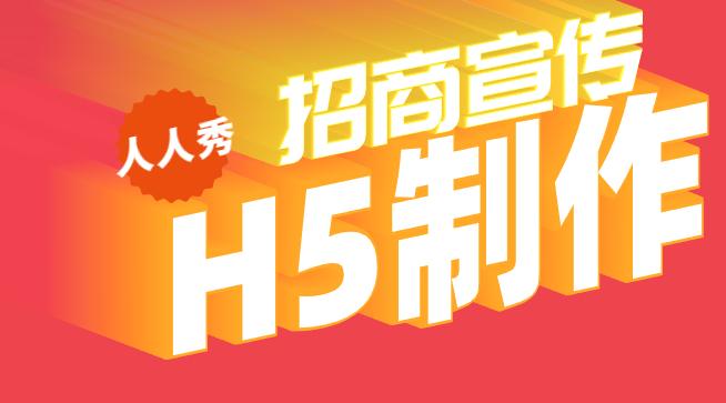 【招商宣传H5】招商宣传很重要,H5广告帮你做营销