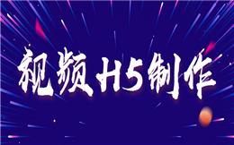 視頻H5——超贊的營銷手段,趕緊用起來!
