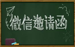 【電子邀請函H5】走心的微信邀請函H5教程,收好不謝!