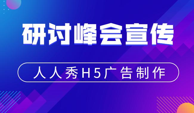 【峰会宣传H5】研讨峰会宣传有难题?快试试H5营销活动