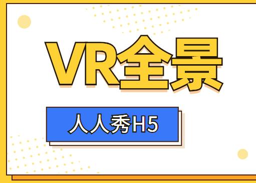 广角拍摄?不,这是VR全景,快来试试