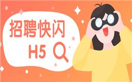 【招聘快闪H5】招聘宣传要想不out,那就用快闪H5广告!