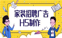 【招聘广告H5】觉得招聘宣传没新意?用H5打造爆火广告