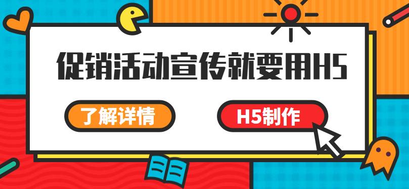 【促销活动宣传H5】商品促销不用愁,有了H5广告,效果好到想