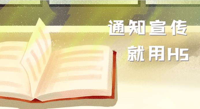 【宣传通知H5】通知范围太广?有了H5就可以解决,快试试