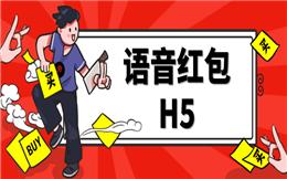 这个语音红包不一般,点击就送H5制作攻略!