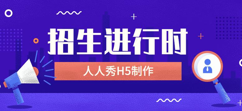 【幼儿园招生H5】H5广告除了宣传还是招生?快来看看