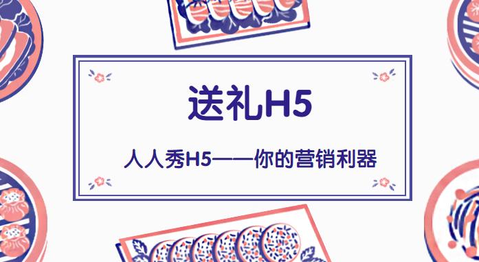 送礼H5——线上活动的好帮手,营销活动的利器