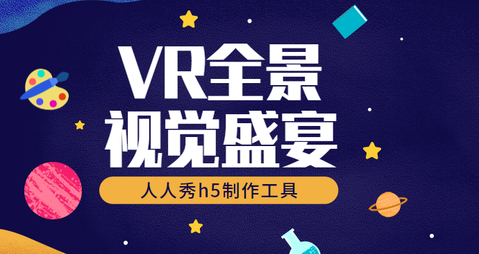 VR全景——视觉上的享受,人人秀给你最好的体验