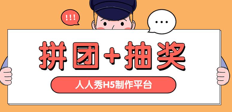 拼团+抽奖=营销活动火爆全场