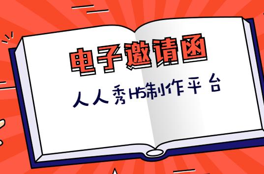 【邀请函H5】会议活动太难宣传?快用电子邀请函