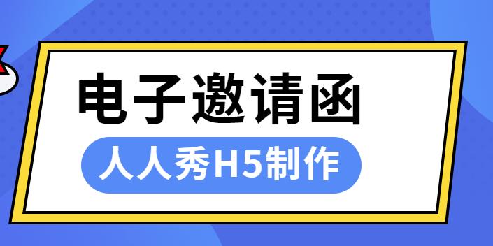 【邀请函H5】电子邀请函花样多,人人秀手把手教你制作H5