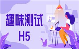 吃我一记安利!爆款测试H5游戏制作指南推荐>>>