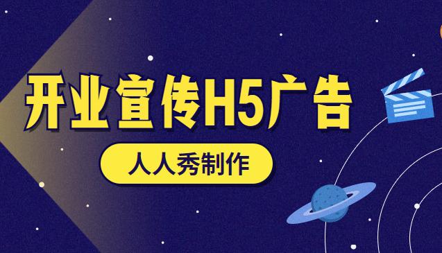 【开业宣传H5】店铺开张?优惠活动?H5广告宣传做起来