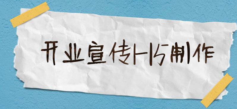 【开业宣传H5】这个快闪H5太炫酷,做宣传广告最合适了