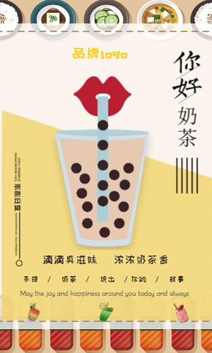 奶茶果汁饮品店宣传